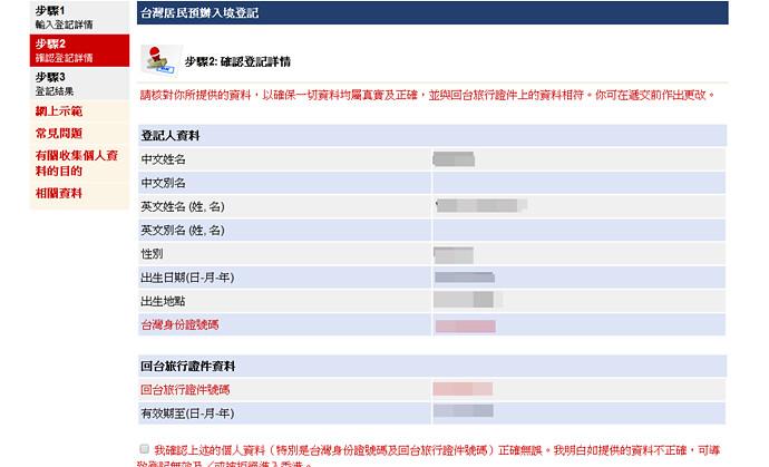 9 香港旅遊 香港入境 台灣居民預辦入境登記 港簽 線上港簽 網路港簽