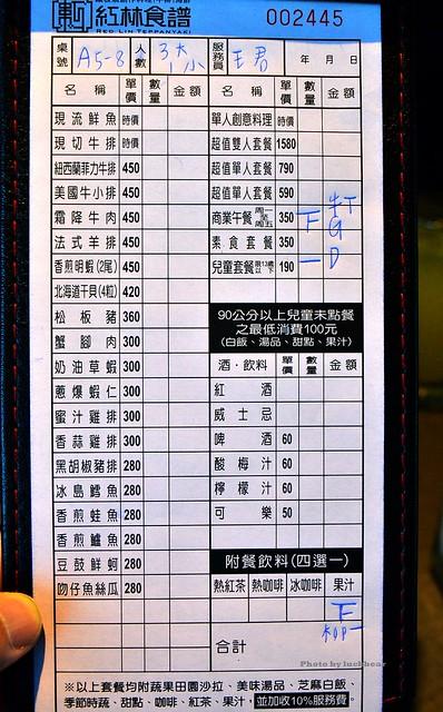 紅林食譜鐵板燒羅東040