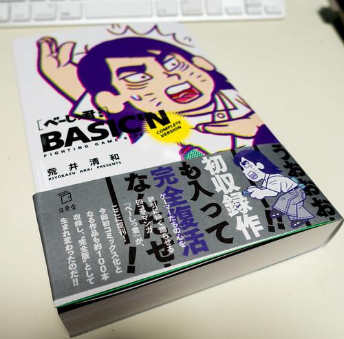 べーしっ君(BASIC'N)