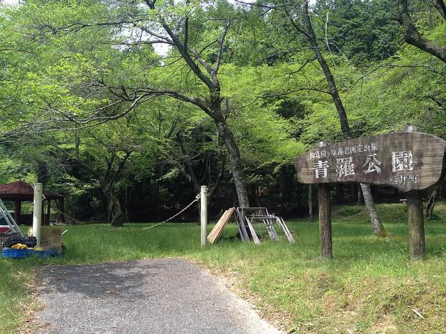 不破の滝 林間広場 青羅公園